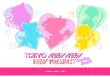 ネコの日・ネコの時間に『東京ミュウミュウ』新プロジェクト始動!カウントダウンサイトオープン!