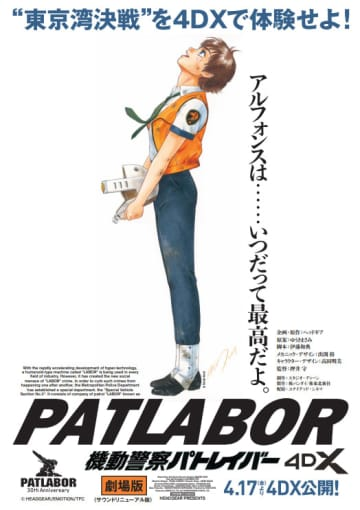 『機動警察パトレイバー the Movie』4DX上映、4/17から。復刻版風チラシの配布も
