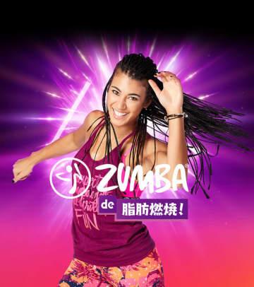 ズンバを取り入れたフィットネスプログラムがSwitchに登場!「Zumba de 脂肪燃焼!」発売決定