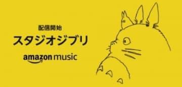 ジブリ楽曲がAmazon Music Unlimitedで配信開始!お気に入り曲を楽しもう
