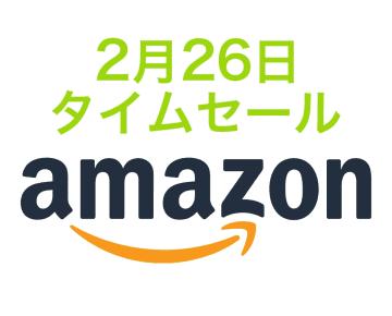 Amazonタイムセール、高速充電モバイルバッテリーなど選び放題!人気ポタアンもお得に