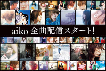 aikoの全楽曲がサブスク配信&ハイレゾ解禁