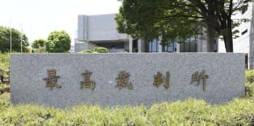 最高裁判所の看板=東京都千代田区