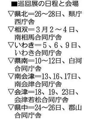 「聖火リレー」まで1カ月!福島県7地区を巡回「トーチ展示」