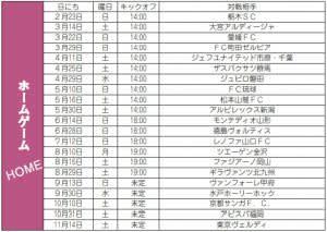 V・ファーレン長崎2020シーズン試合日程