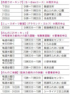 3月の健診・相談・各種教室 2