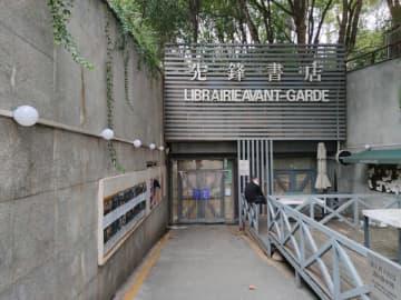 The Xijialou branch of the Librairie Avant-Garde bookshop in Nanjing, Jiangsu province, has been closed during the outbreak of the epidemic. ZHAO YU/FOR CHINA DAILY