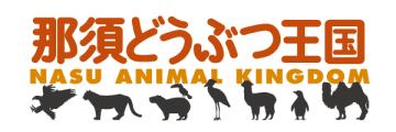 上野動物園ライチョウを那須どうぶつ王国へ移動・搬入の件