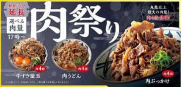 丸亀製麺/最大肉4倍増量「肉祭り」3月9日まで延長