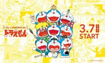 パルグループホールディングス、「ドラえもん」50周年記念!「GU+ASOKO de ドラえもん」グッズ発売