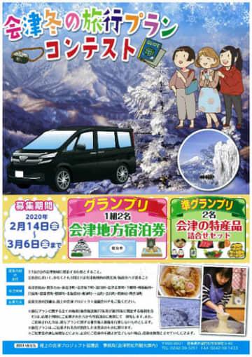 冬の会津の旅プランを募集 6日まで行程1泊2日