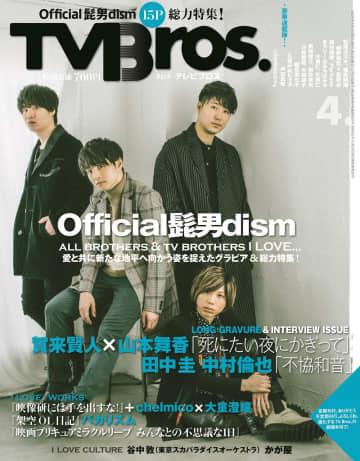 写真は、「TV Bros.」2020年4月号(東京ニュース通信社)