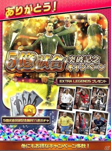 「ウイニングイレブン カードコレクション」5億試合突破キャンペーンが実施!レジェンドにマルディーニ選手も登場