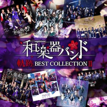 和楽器バンド、ベストアルバムのアートワーク公開!