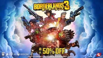 「ボーダーランズ3」が最大50%オフになるセールが実施!Xbox One/PC版のシーズンパスも割引に
