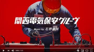 石野卓球コラボ「関西電気保安グルーヴ」動画が見納めに ピエール瀧逮捕後も公開継続で注目