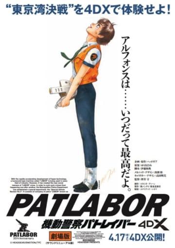 『機動警察パトレイバー the Movie 4DX』