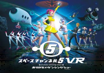 『スペースチャンネル5 VR』×「初音ミク」コラボDLCの開発が発表!発売記念の割引セールやARプロモーションも実施中