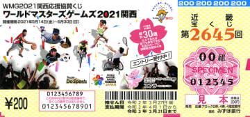 近畿宝くじ「WMG2021関西応援協賛くじ」が 3月4日(水)に発売