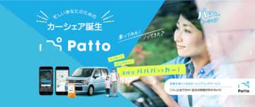 地域密着カーシェア「Patto」