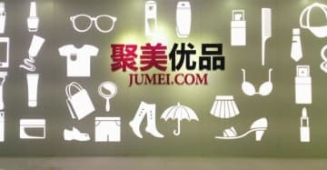 (Image credit: Jumei)