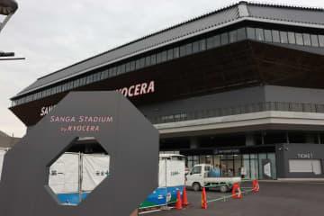 3月1日に初のホーム開幕戦が行われる予定だったサンガスタジアム京セラ(亀岡市追分町)