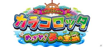 メダルゲーム「カラコロッタ めざせ!夢の宝島」が全国のアミューズメント施設で順次稼働開始!