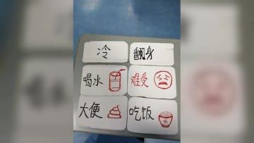 思いやり伝わる 看護師が手作りした指示カード 武漢市