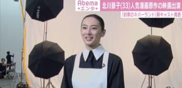 北川景子、実写版『約束のネバーランド』でママ役決定「キャラクターがすごく好き」