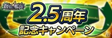 「蒼焔の艦隊」2.5周年記念!ユーザー投票で配布パーツが決まる「決選投票祭」が実施