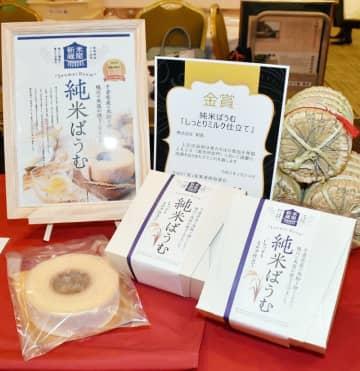 直売所部門の金賞に輝いた「純米ばうむ」