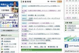 三田市ウェブサイトのトップページ。「中止」「延期」の文字が並ぶ中、交通安全教室の開催を呼び掛けていたが、その後削除された
