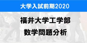福井大学工学部数学の問題分析2020