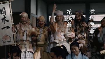 三太郎の授業参観に初めて4人のお爺さんが勢ぞろい!『auの学割』新CM「4人の爺さん」篇 2月28日(金)OA