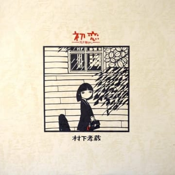 色褪せない村下孝蔵の魅力、日本的情緒の裏に潜んでいる洋楽的センス