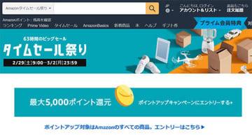 2月29日9時から「Amazonタイムセール祭り」がスタート!