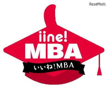 いいね!MBA