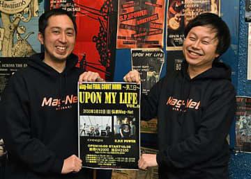 マグネットでは最後となるライブのポスターを手にする竹内さん(右)と高取さん