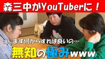 森三中公式Youtubeチャンネル「森三中ube」開始!!「楽しく自分たちだけで撮影しています」