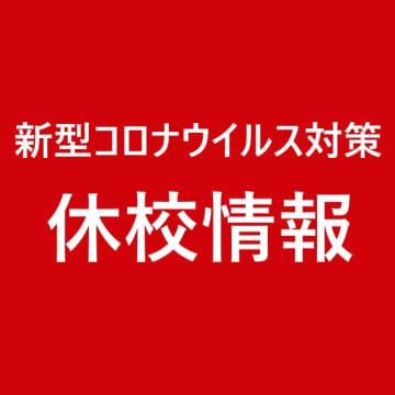沖縄の県立学校 3月4日~15日休業 児童生徒は出席扱い 開始・終了日は「弾力的に設定できる」