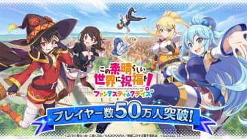 「この素晴らしい世界に祝福を!ファンタスティックデイズ」プレイヤー数50万人突破を記念したログインボーナスを2月29日より実施!