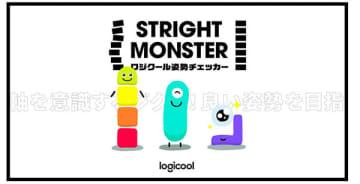 Stright Monster ロジクール姿勢チェッカー