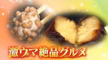 【飛ぶように売れる!】「納豆専門店」「冷凍でもおいしい焼き芋」のヒットの秘密