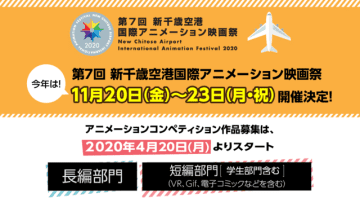 「第7回 新千歳空港国際アニメーション映画祭」