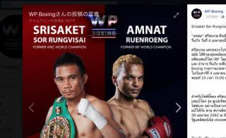 WPボクシングがシーサケット(左)とアムナットの対戦を発表した(WPボクシング Facebookより)