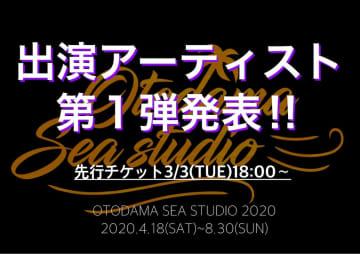 スパガ、ニジマス、わーすた、FES☆TIVE、白キャン、<OTODAMA2020>出演決定!