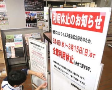 4日からの利用休止の掲示を張り出した鳥屋野総合体育館=3日、新潟市中央区