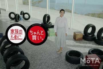 ブリヂストンの新CMに出演する、竹野内豊さんと杏さん