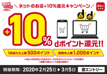 d払いの「ネットのお店で+10%還元キャンペーン」は3月5日まで
