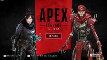 『Apex Legends』新イベント「システムオーバーライド」開催! 記憶力が試される期間限定モードが登場【特集】